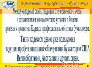 Международный опыт, традиции отечественного учета и сложившиеся экономические ус