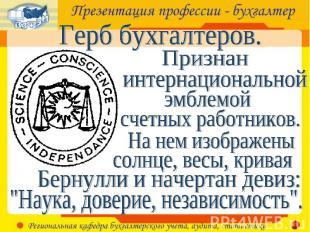 Герб бухгалтеров.Признанинтернациональной эмблемой счетных работников.На нем изо