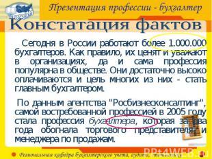 Констатация фактов Сегодня в России работают более 1.000.000 бухгалтеров. Как пр