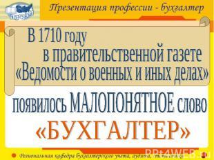 В 1710 годув правительственной газете«Ведомости о военных и иных делах» появилос