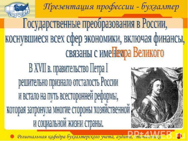 Государственные преобразования в России, коснувшиеся всех сфер экономики, включая финансы, связаны с именем В XVII в. правительство Петра I решительно признало отсталость России и встало на путь всесторонней реформы, которая затронула многие стороны…