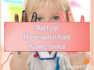 Автор Невкипилая Кристина