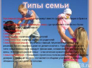 Типы семьиНуклеарная (ядерная) семья, где живут вместе супруги, состоящие в брак