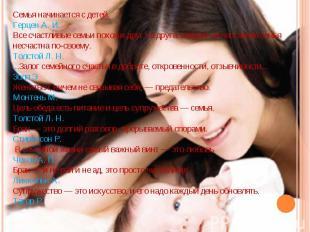 Семья начинается с детей. Герцен А. И. Все счастливые семьи похожи друг на друга