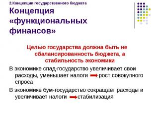 2.Концепции государственного бюджетаКонцепция «функциональных финансов»