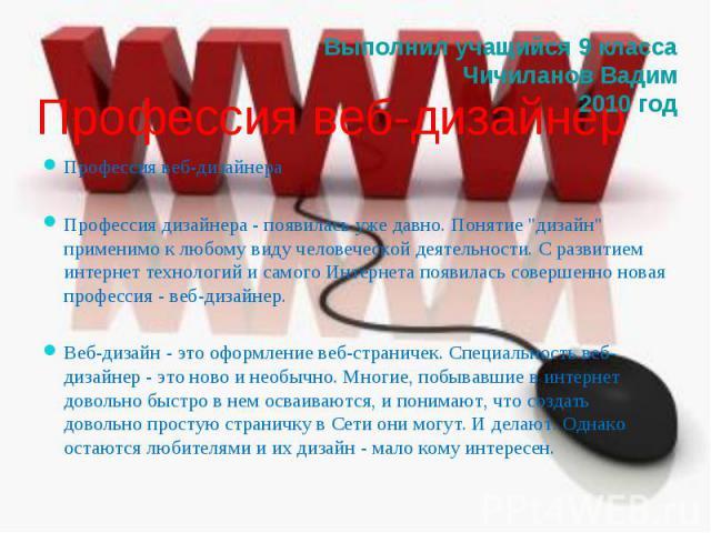 Профессия веб-дизайнер Профессия веб-дизайнераПрофессия дизайнера - появилась уже давно. Понятие