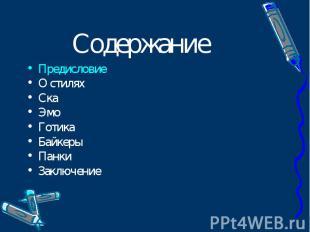Содержание ПредисловиеО стиляхСкаЭмоГотикаБайкерыПанкиЗаключение