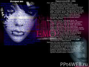 ПредысторияEmo (emotional)— подвид хардкор-панка, названный так в середине 80-х