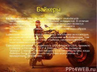 Байкеры Байкеры (англ. biker, от bike ← motorbike ← motorbicycle «мотоцикл») — л