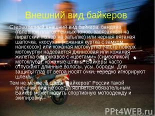 Внешний вид байкеров Стереотипный внешний вид байкера: бандана (головной платок