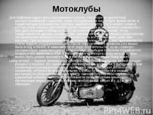 Мотоклубы Для байкеров характерно объединение в клубы. Несмотря на достаточно ра