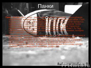 Панки Панк, панки (англ. punk - перен. разг. плохой, дрянной)— молодёжная субку