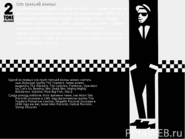 Ска третьей волны«Третья волна» (англ. Third wave ska)— термин, которым принято обозначать новую волну ска-музыки в 80-90-х гг. В данный период происходит смешение ска с такими жанрами, как панк-рок, джаз, хардкор и другими. Термин впервые появился…