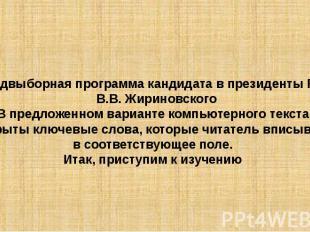 Предвыборная программа кандидата в президенты РФ В.В. ЖириновскогоВ предложенно