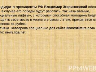 Кандидат в президенты РФ Владимир Жириновскийобещает, что в случае его победы б