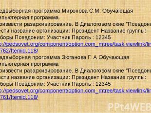 Предвыборная программа Миронова С.М. Обучающая компьютерная программа.Произвести
