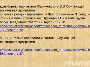 Предвыборная программа Жириновского В.В Обучающая компьютерная программаПроизвес