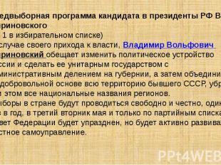 Предвыборная программа кандидата в президенты РФ В.В Жириновского(№ 1 в избирате