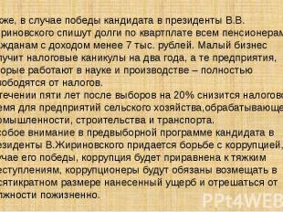 Также, в случае победы кандидата в президенты В.В. Жириновского спишут долги по