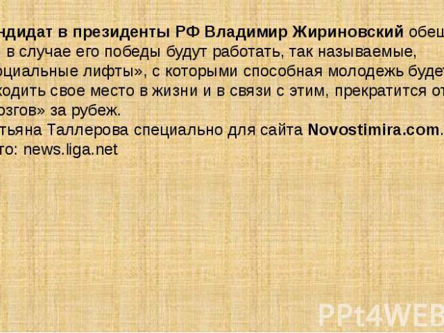 Кандидат в президенты РФ Владимир Жириновскийобещает, что в случае его победы будут работать, так называемые, «социальные лифты», с которыми способная молодежь будет находить свое место в жизни и в связи с этим, прекратится отток «мозгов» за рубеж.…