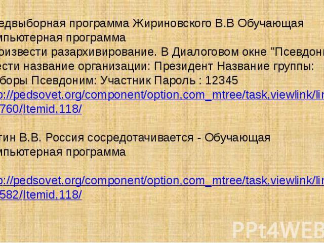 Предвыборная программа Жириновского В.В Обучающая компьютерная программаПроизвести разархивирование. В Диалоговом окне
