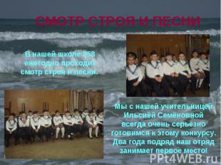 СМОТР СТРОЯ И ПЕСНИ В нашей школе 858 ежегодно проходит смотр строя и песни. Мы