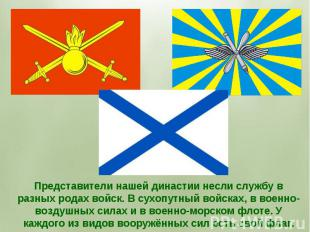 Представители нашей династии несли службу в разных родах войск. В сухопутный вой
