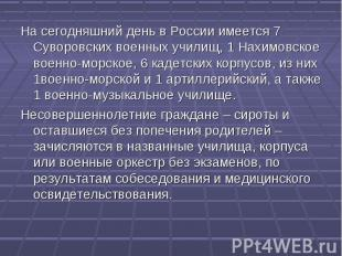 На сегодняшний день в России имеется 7 Суворовских военных училищ, 1 Нахимовское