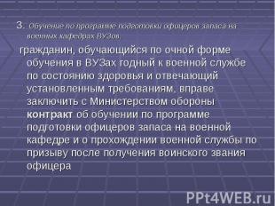 3. Обучение по программе подготовки офицеров запаса на военных кафедрах ВУЗов. г