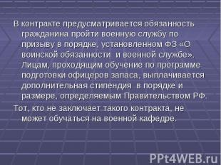 В контракте предусматривается обязанность гражданина пройти военную службу по пр