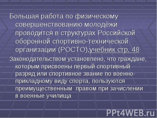 Большая работа по физическому совершенствованию молодёжи проводится в структурах Российской оборонной спортивно-технической организации (РОСТО),учебник стр. 48 Законодательством установлено, что граждане, которым присвоены первый спортивный разряд и…