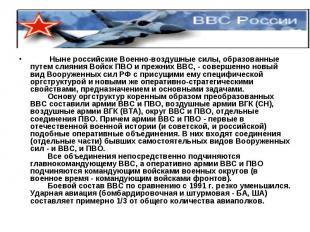 Ныне российские Военно-воздушные силы, образованные путем слияния Войск