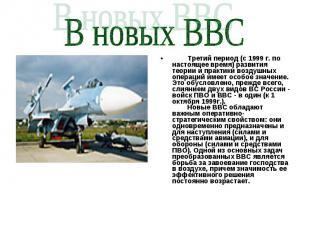 В новых ВВС Третий период (с 1999 г. по настоящее время) развития теории