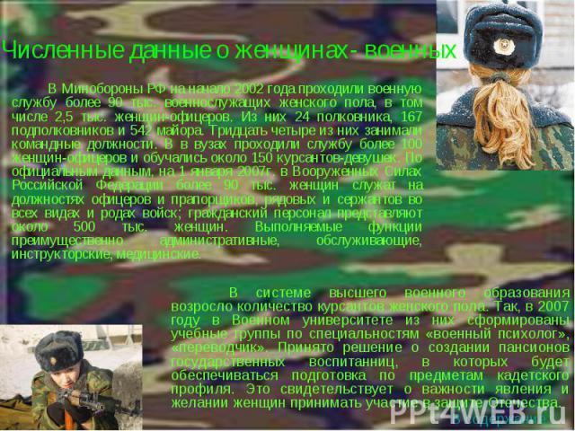 прохождение службы военнослужищими-женщинами обж 11 класс презентация ролях: