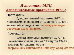 Источники МГПДополнительные протоколы 1977г.: Протокол 1. Дополнительный протоко