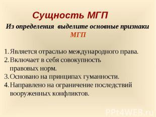 Сущность МГП Из определения выделите основные признаки МГПЯвляется отраслью межд