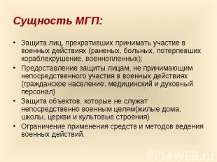 Сущность МГП: Защита лиц, прекративших принимать участие в военных действиях (ра