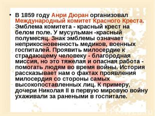 В 1859 году Анри Дюран организовал Международный комитет Красного Креста. Эмблем