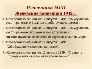 Источники МГПЖеневские конвенции 1949г.: Женевская конвенция от 12 августа 1949г