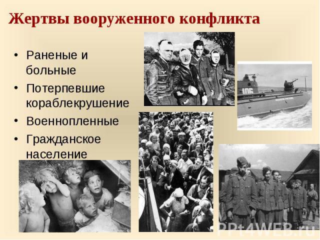 Жертвы вооруженного конфликта Раненые и больныеПотерпевшие кораблекрушениеВоеннопленныеГражданское население