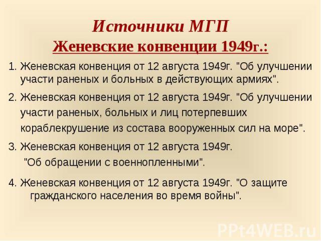 Источники МГПЖеневские конвенции 1949г.: Женевская конвенция от 12 августа 1949г.