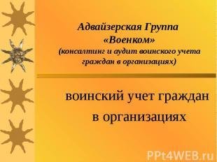 Адвайзерская Группа «Военком»(консалтинг и аудит воинского учета граждан в орган