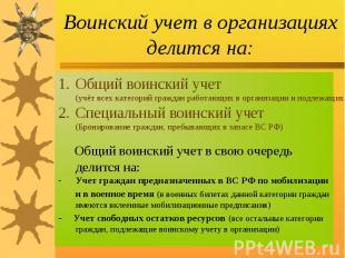 Воинский учет в организациях делится на: Общий воинский учет (учёт всех категори