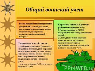 Общий воинский учет Руководящие и планирующие документы: законодательство, инстр