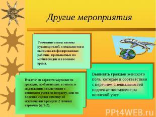 Другие мероприятия Уточнение плана замены руководителей, специалистов и высококв