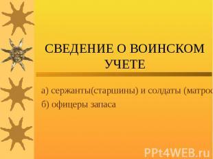 СВЕДЕНИЕ О ВОИНСКОМ УЧЕТЕ а) сержанты(старшины) и солдаты (матросы) запасаб) офи