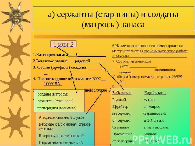 а) сержанты (старшины) и солдаты (матросы) запаса 6.Наименование военного комиссариата поместу жительства ОВК Измайловского района г. Москвы .7. Состоит на воинском учете:______________ (заполняется простым карандашом )а) общем (номер команды, парти…