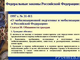Федеральные законы Российской Федерации: 1997 г. № 31-ФЗ «О мобилизационной подг