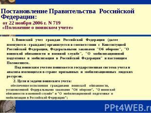 Постановление Правительства Российской Федерации: от 22 ноября 2006 г. N 719 «По