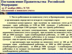 Постановление Правительства Российской Федерации: от 27 ноября 2006 г. N 719 «По
